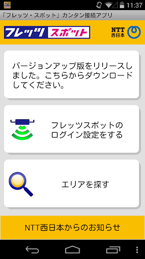 【移行ツール】「フレッツ・スポット」カンタン接続アプリ