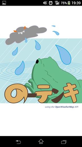 雨予報通知アプリ「のーテンキ」