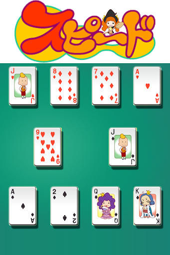 Speed 撲克 卡牌遊戲