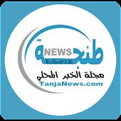 TanjaNews - مجلة طنجة نيوز