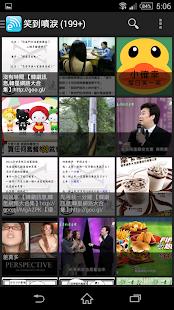 玩娛樂App|小確幸-笑話大全集免費|APP試玩