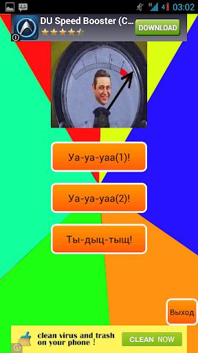 玩免費娛樂APP|下載Петро-Сян - звуки app不用錢|硬是要APP
