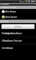 Screenshot of Банки и банкоматы