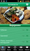 Screenshot of Итальянская Кухня Free