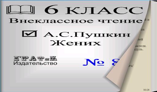 【免費書籍App】А.С. Пушкин. Жених-APP點子