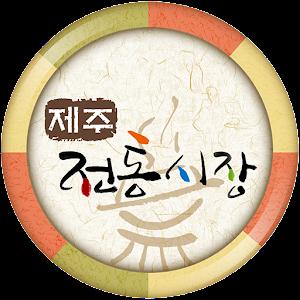 제주 전통시장 아이콘