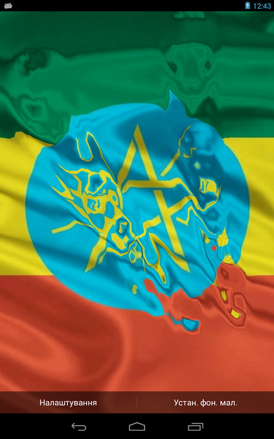 Flag of Ethiopia (wave effect) - screenshot