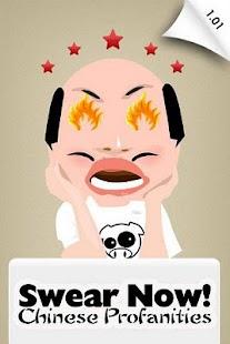 Swear Now! Chinese Prof Lite - screenshot thumbnail