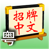 Signboard Chinese (Cantonese)