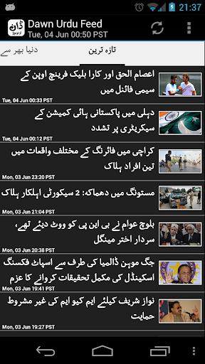 Dawn Urdu Feed