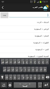 طقس العرب screenshot 3