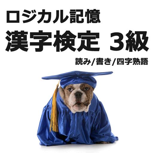 ロジカル記憶 漢字検定3級 読み/書き/四字熟語 無料アプリ LOGO-APP點子