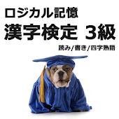 ロジカル記憶 漢字検定3級 読み/書き/四字熟語 無料アプリ