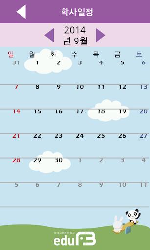 【免費教育App】FnB 스마트보카(학부모)-APP點子