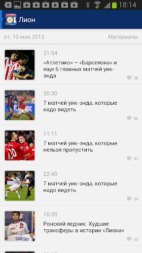Лион+ Sports.ru