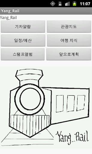 기차알람3