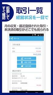 経理アプリ freee(フリー)- 会計・確定申告が簡単に。|玩商業App免費|玩APPs