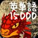 Japanese 15000 words