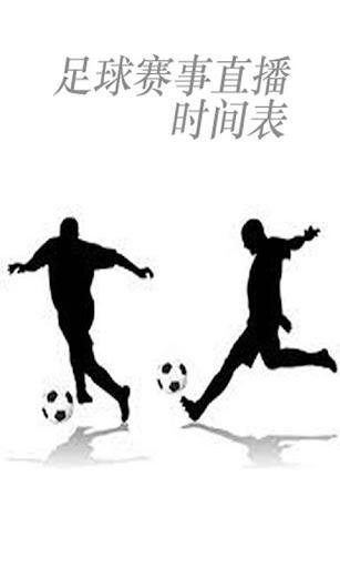足球直播时间表