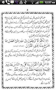 40 hadees in urdu screenshot thumbnail ahades 7 hadees free