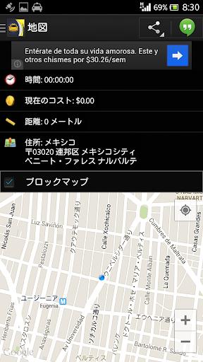 タクシーメーター - どこにいますか