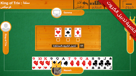 Trix (Trex) Complex Online APK Download – Free Card GAME for Android 2