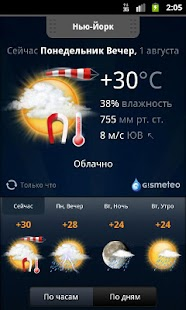 Gismeteo Weather Forecast LITE - screenshot thumbnail