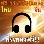 ฟังเพลงฟรี เพลงไทย เพลงจีน