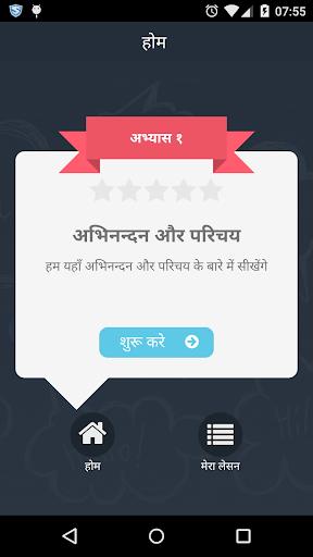 EnglishEdge- Hindi