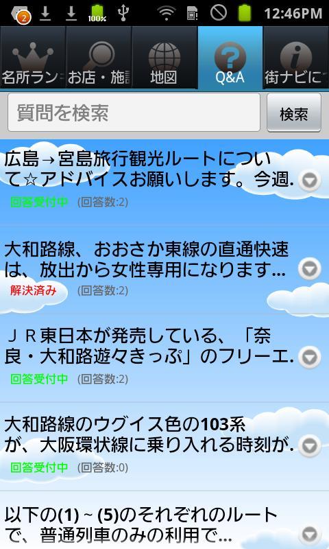 大和ナビ - screenshot