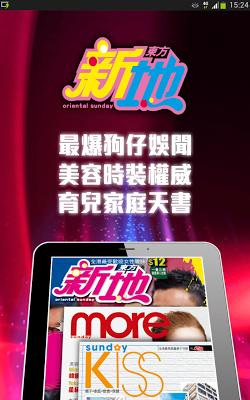 東方新地 - screenshot