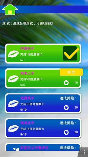 【免費休閒App】比基尼 ぱずる!拼圖 - 18關免費太誇張-APP點子