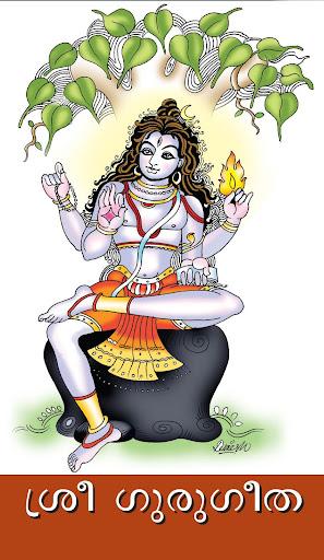 Guru Gita ശ്രീഗുരുഗീത