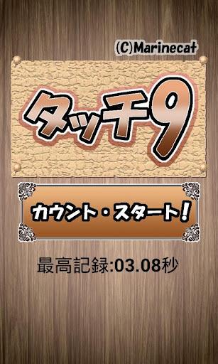 免費休閒App タッチ9 阿達玩APP