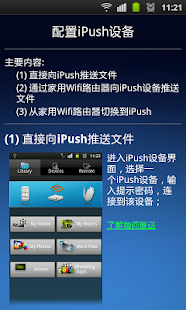 ipush - screenshot thumbnail