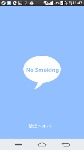 禁煙ヘルパー