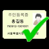 스마트패스 신분증검사기(주민등록번호 체크, 검사이력)