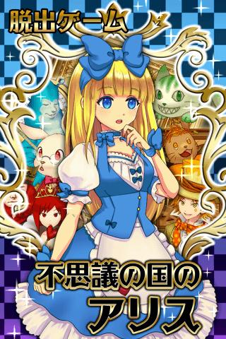 脱出ゲーム 不思議の国のアリス
