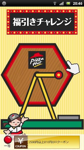 玩免費生活APP|下載ピザハット公式アプリ 宅配ピザのPizzaHut app不用錢|硬是要APP
