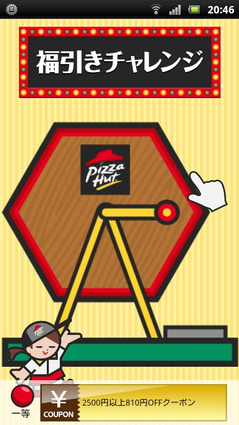 ピザハット公式アプリ 宅配ピザのPizzaHut- screenshot