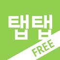 탭탭잉글리시 Intermediate Lite icon