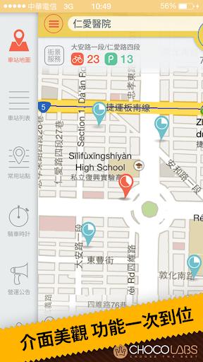 Ubike讓我騎-微笑單車 台北 新北 台中 彰化
