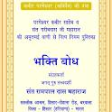 Satlok Ashram - Logo