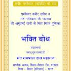 Bhakti Bodh (Hindi) icon