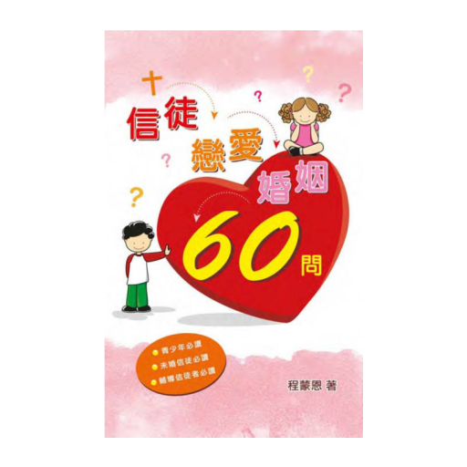 信徒戀愛婚姻60問 書籍 App LOGO-硬是要APP