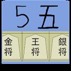 5五将棋 icon