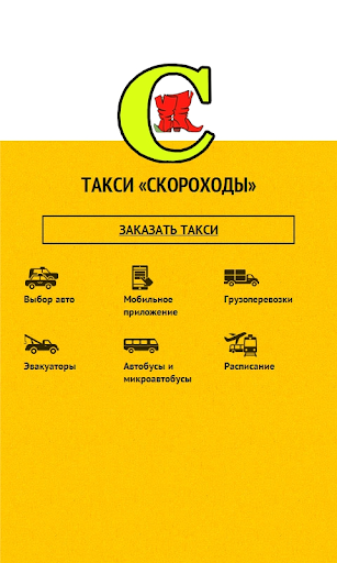 Такси Скороходы г. Видное