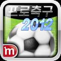 프로축구 2012 icon