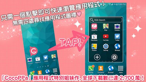 讓您的App能夠快速啟動的App★CocoPPa Pot