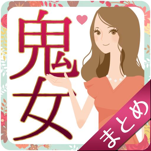 鬼女まとめ〜修羅場・復讐・浮気・不倫 生活 App LOGO-APP開箱王